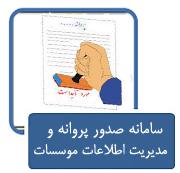 سامانه صدور پروانه ومديريت اطلاعات موسسات