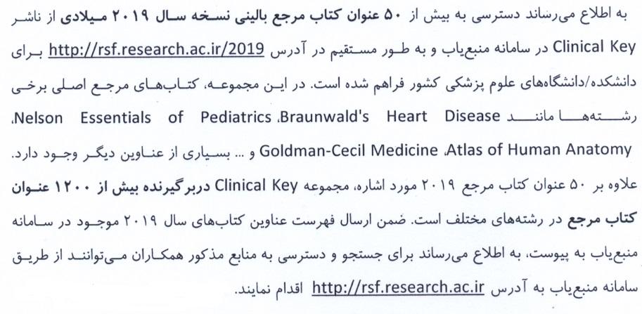 دسترسي به بيش از 50 عنوان كتاب مرجع باليني نسخه سال 2019 Clinical Key